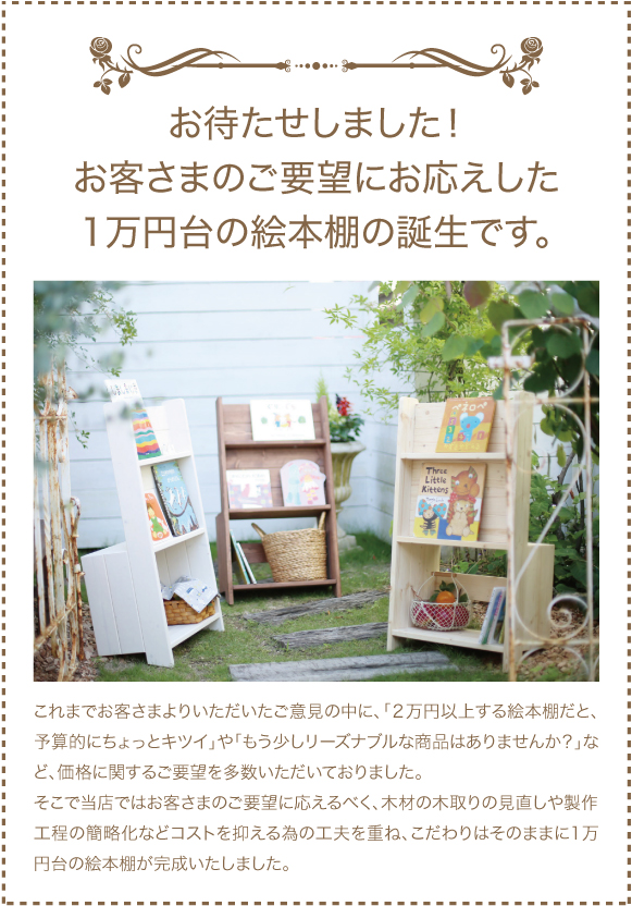 斜め置き絵本棚の画像1