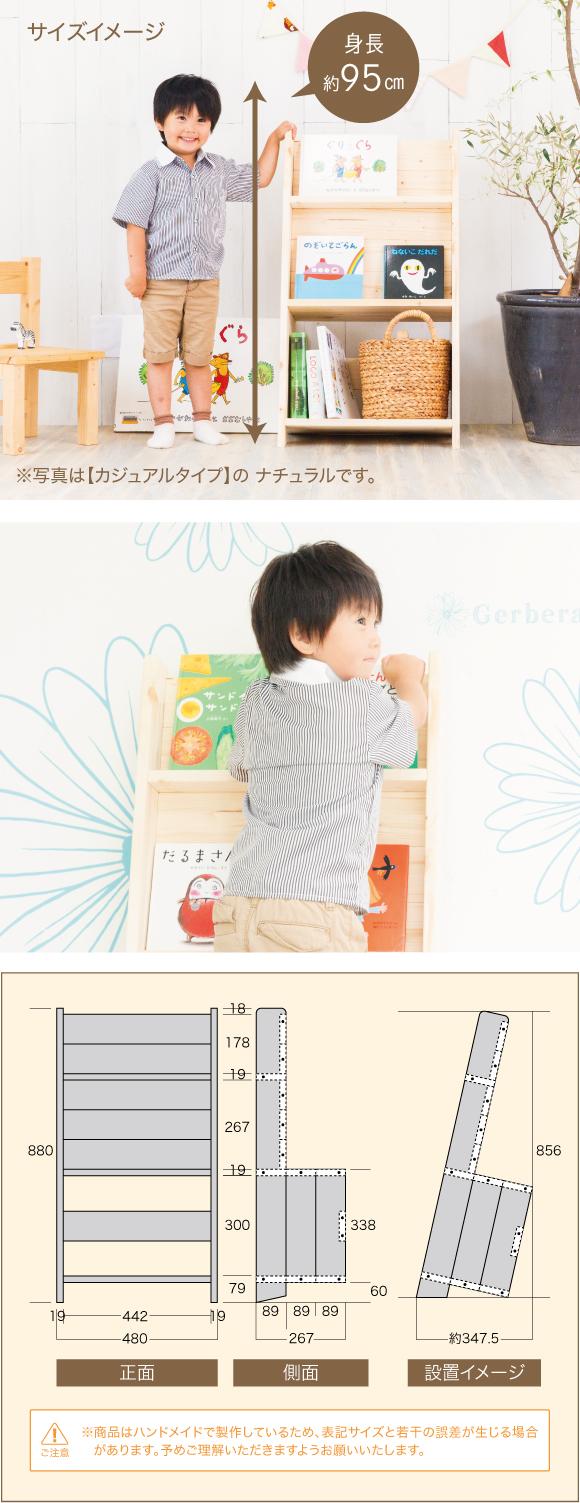 斜め置き絵本棚の画像6