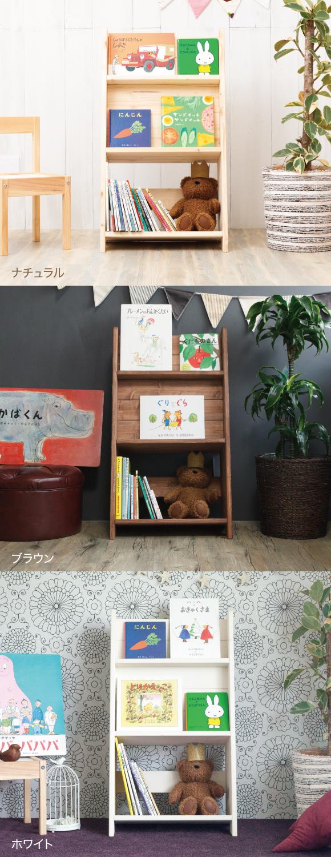 斜め置き絵本棚の画像ナチュラル