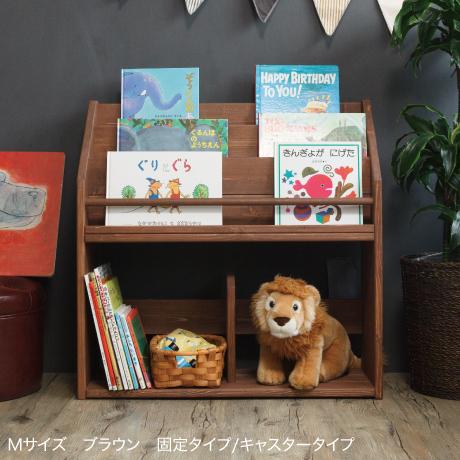 表紙が見える絵本棚【スタンダード M・ブラウン 固定/キャスター