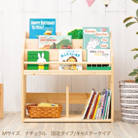 表紙が見える絵本棚【スタンダード】M・ナチュラル 固定/キャスター