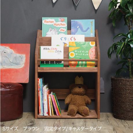 表紙が見える絵本棚【スタンダード】S・ブラウン 固定/キャスター