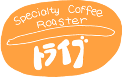 Speciolty Coffee Roaster トライブ