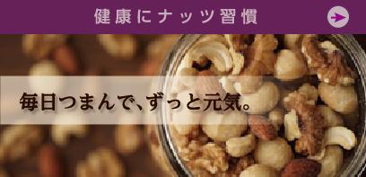 健康にナッツ習慣