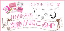 佳川奈未の奇跡が起こるホームページ