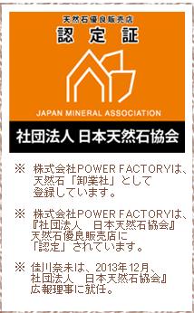 日本天然石協会