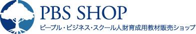 ピープル・ビジネス・スクール人財育成用教材販売ショップ