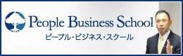 ピープル・ビジネス・スクール