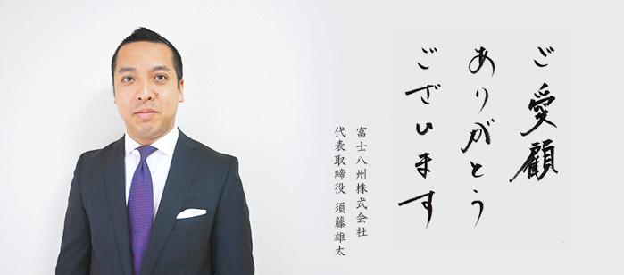 毎度格別のご愛顧を賜りありがとうございます 平成27年2月22日 富士八州株式会社 代表取締役 須藤雄太