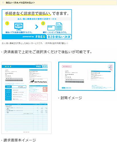上:決済画面イメージ 左下:請求書イメージ 右下:封筒イメージ