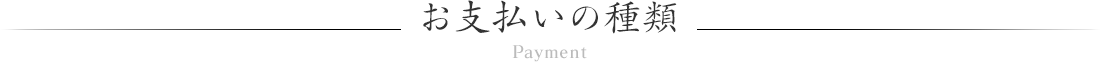 お支払いの種類