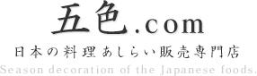 五色.com 日本料理のあしらい販売専門店 Season decoration of the Japanese foods.
