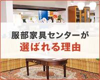 東海三県下20店舗のアフターフォロー体制