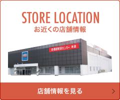お近くの店舗情報