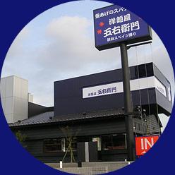 洋麺屋五右衛門店舗画像