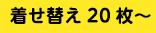 着せ替え20枚〜