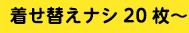 着せ替えナシ20枚〜