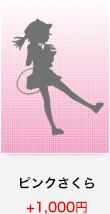 ピンクさくら +1,000円
