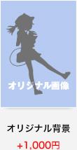 オリジナル背景 +1,000円