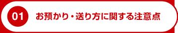 01. お預かり・送り方に関する注意点