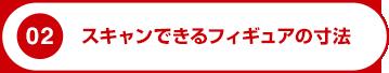 02. スキャンできるフィギュアの寸法