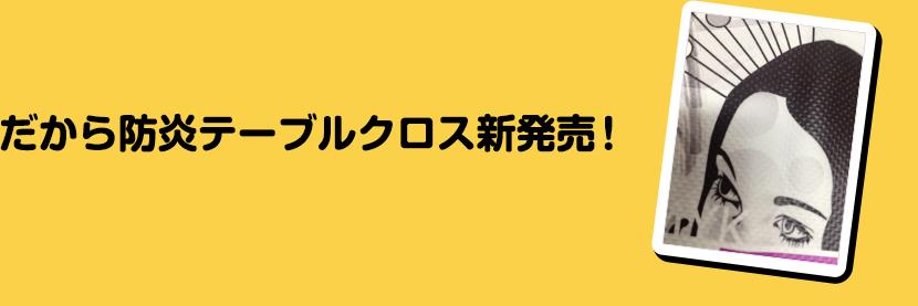 だから防炎テーブルクロス新発売!
