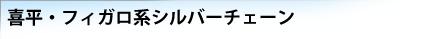 喜平・フィガロ系シルバーチェーン
