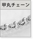 甲丸(ロール)チェーン