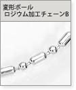 変形ボールロジウム加工チェーンB