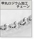 甲丸(ロール)ロジウム加工チェーン