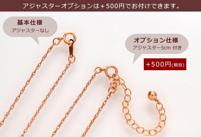 アジャスターオプションは+500円でお付けできます。