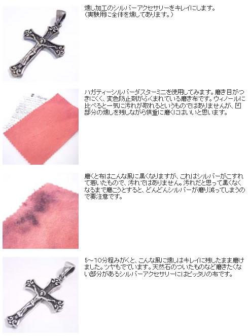 燻し加工のシルバーアクセサリーをキレイにします。 (実験用に全体を燻してあります。)  ハガティーシルバーダスターミニ ハガティーシルバーダスターミニを使用してみます。磨き目がつきにくく、変色防止剤がふくまれている磨き布です。ウィノールに比べると一気に汚れが取れるというものではありませんが、凹部分の燻しを残しながら慎重に磨くにはいいと思います。  磨くと布はこんな風に黒くなりますが、これはシルバーがこすれて着いたもので、汚れではありません。汚れだと思って黒くなくなるまで磨こうとすると、どんどんシルバーが磨り減ってしまうので要注意です。  5〜10分程みがくと、こんな風に燻しはキレイに残したまま磨けました。ツヤもでています。天然石のついたものなど磨きたくない部分があるシルバーアクセサリーにはピッタリの布です。