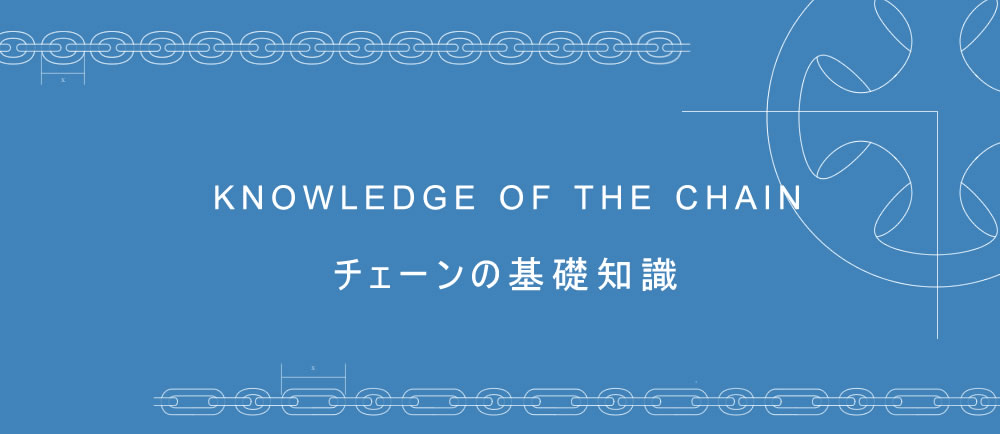 KNOWLEDGE OF THE CHAIN チェーンの基礎知識