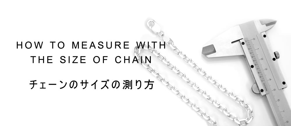 HOW TO MEASURE WITH THE SIZE OF CHAIN チェーンのサイズの測り方