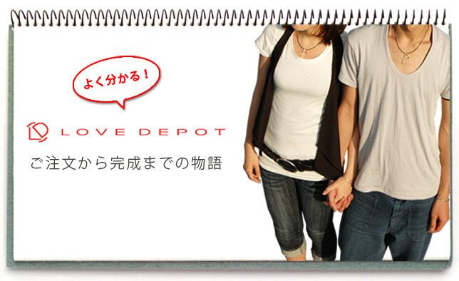 LOVE DEPOT ご注文から完成まで物語