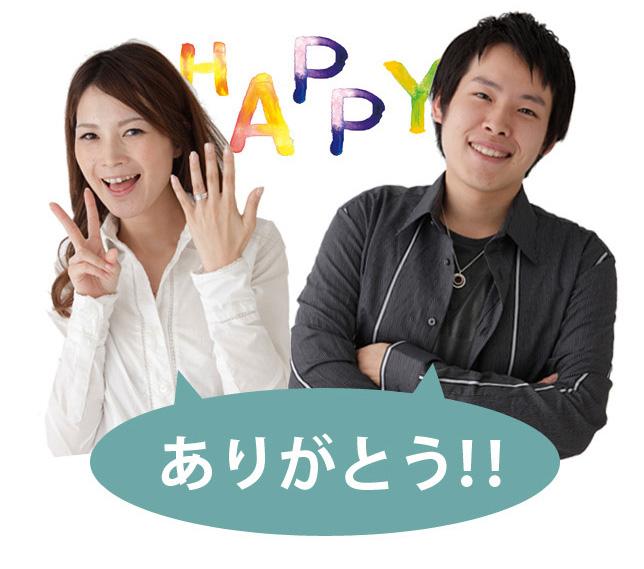HAPPY!ありがとう!!