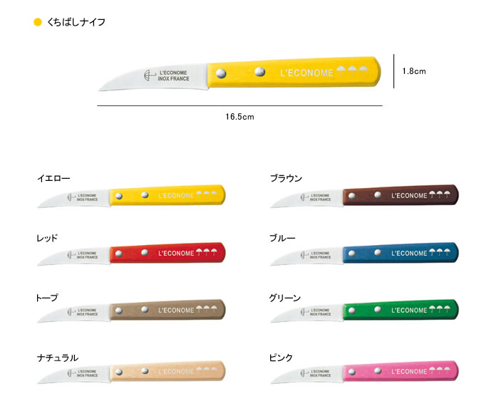 Leconome レコノム くちばしナイフ