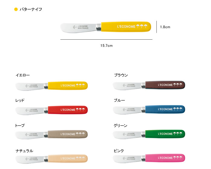 Leconome レコノム バターナイフ