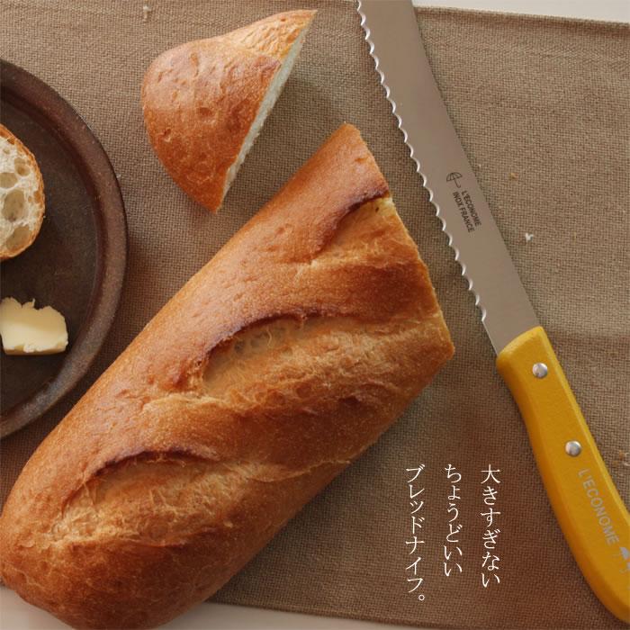Leconome レコノム ブレッドナイフ