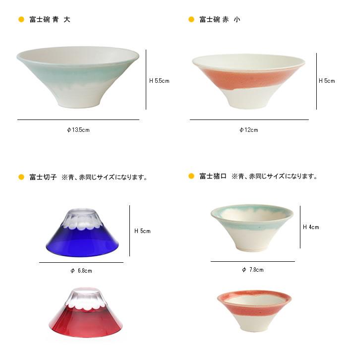 FUJI BAKO 富士碗セット