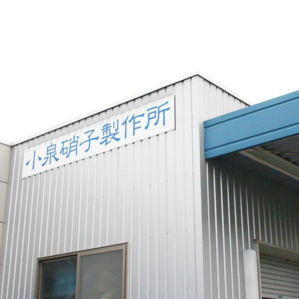 小泉硝子製作所 コニカルビーカー500cc