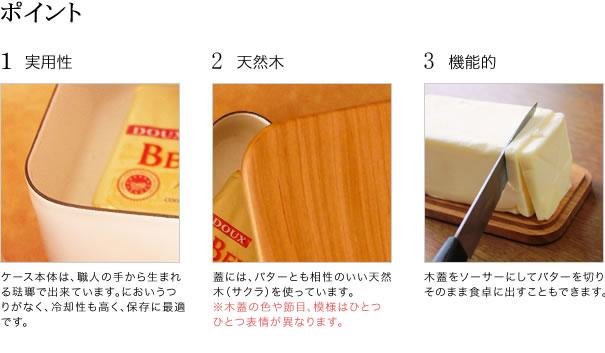 野田琺瑯 バターケース