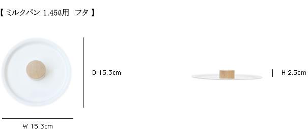 kaico ミルクパン 1.45L / ミルクパン 0.92L / ミルクパン 1.45L用 フタ