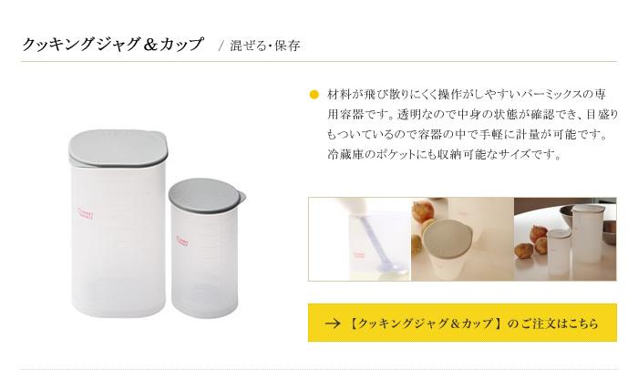 BAMIX 別売りオプション