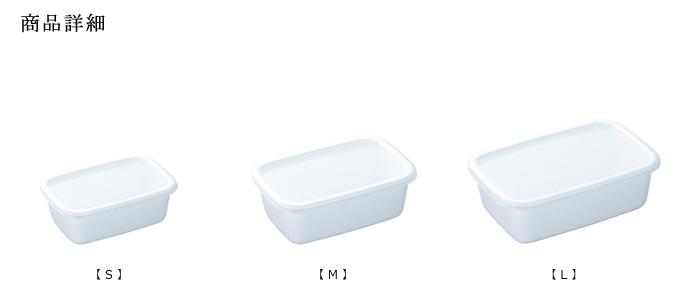 野田琺瑯 ホワイトシリーズ レクタングル