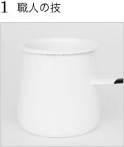 野田琺瑯 バターウォーマー