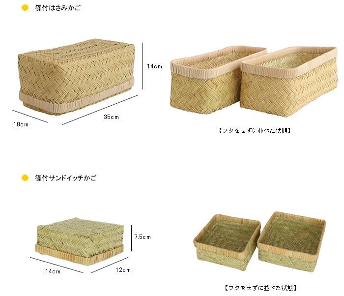 松野屋 篠たけはさみかご / 篠竹サンドイッチかご