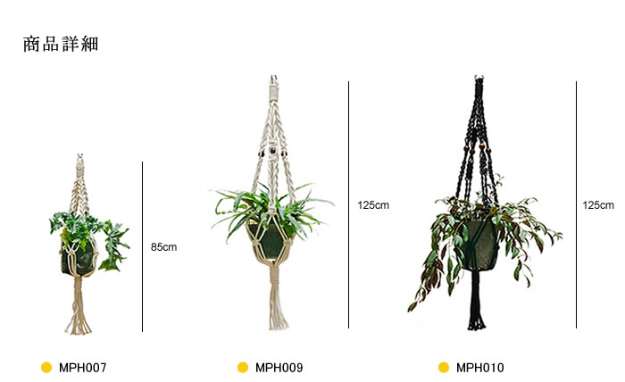 Macrame Hanging Planter マクラメ編みプランター コットン