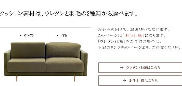 Dress a sofa / Bread Arm Sofa 羽毛仕様