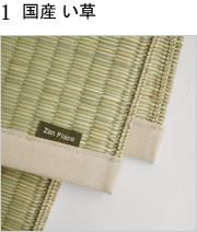 国産 い草のござ (枕カバーセット)